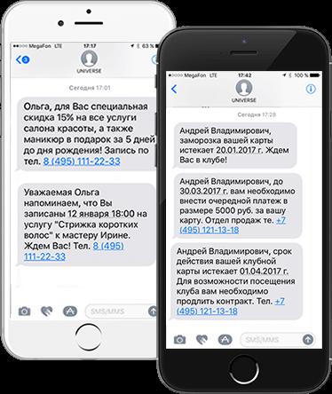 Sms рассылка сообщение epochta extractor скачать